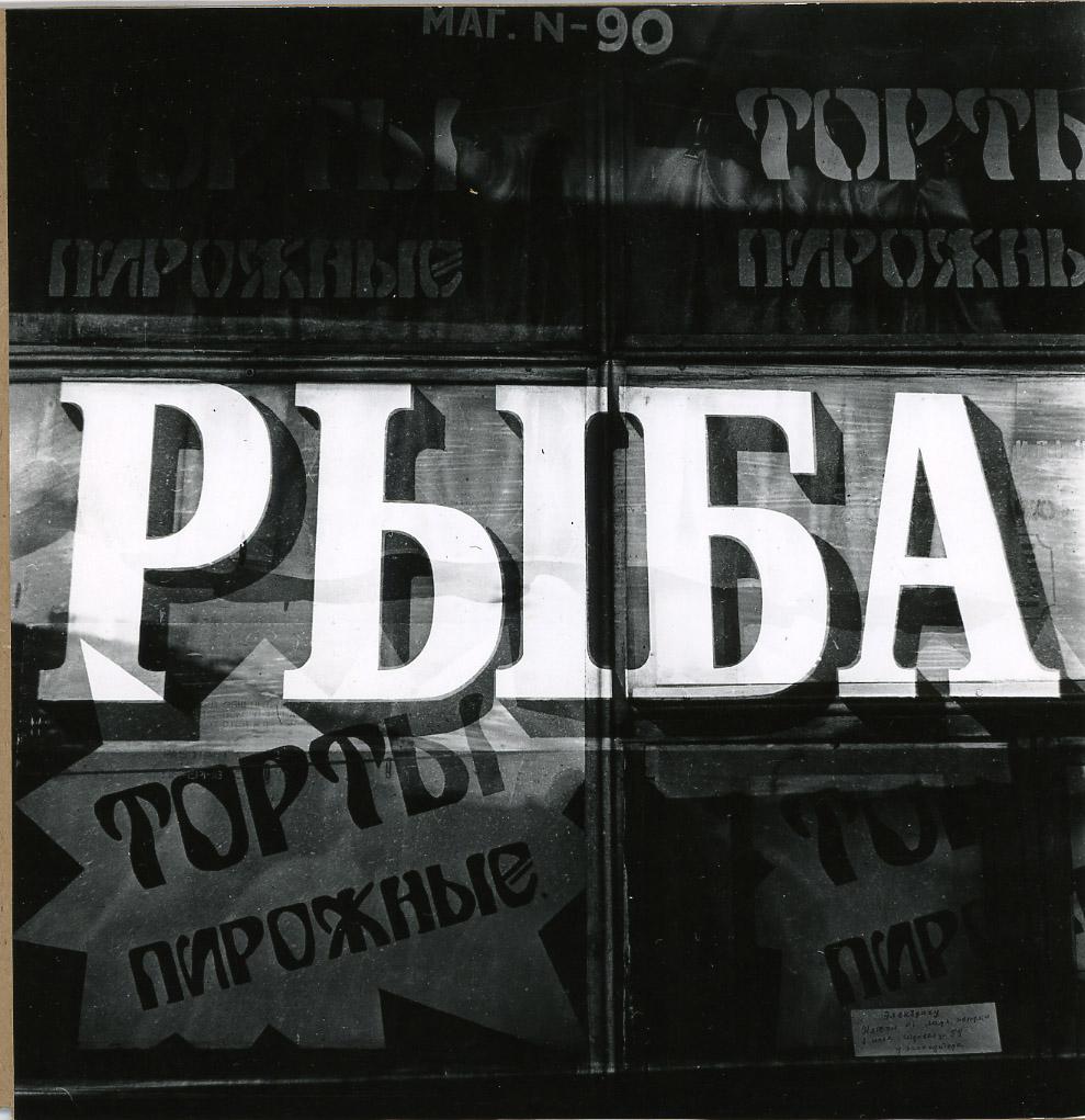 Gelatin silver print (photomontage) 1988