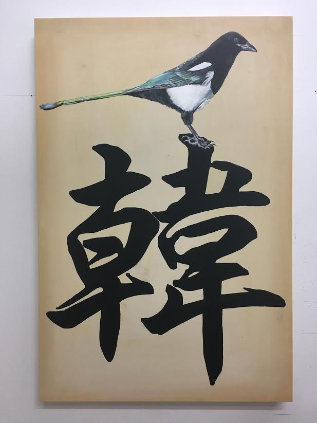 """Han (Familial)"" (Magpie)   Acrylic paint, latex paint on wood panel.   30"" x 20"" x 1.5""  2017  This painting depicts the Chinese character for my mom's maiden name from her father, my grandfather. Being the only male, of 7 female cousins and a sister, and having taken on my dad's last name Kim, the surname Han in this lineage will die with my mother's generation. The magpie traditionally is the bearer of good news. Ironically I hope for good news upon my family while at the same time it isn't good news that the family name Han will end in my lifetime.   The pieces paired together speak of two aspects of my identity, my specific family and a larger collective cultural identity, both rooted deep in history but still very important in shaping who I am today. They also play on the word Han, with the tonal aspect of spoken Chinese there are differences in the way you say Han but in the phonetic spoken Korean all versions of Han hold no difference."