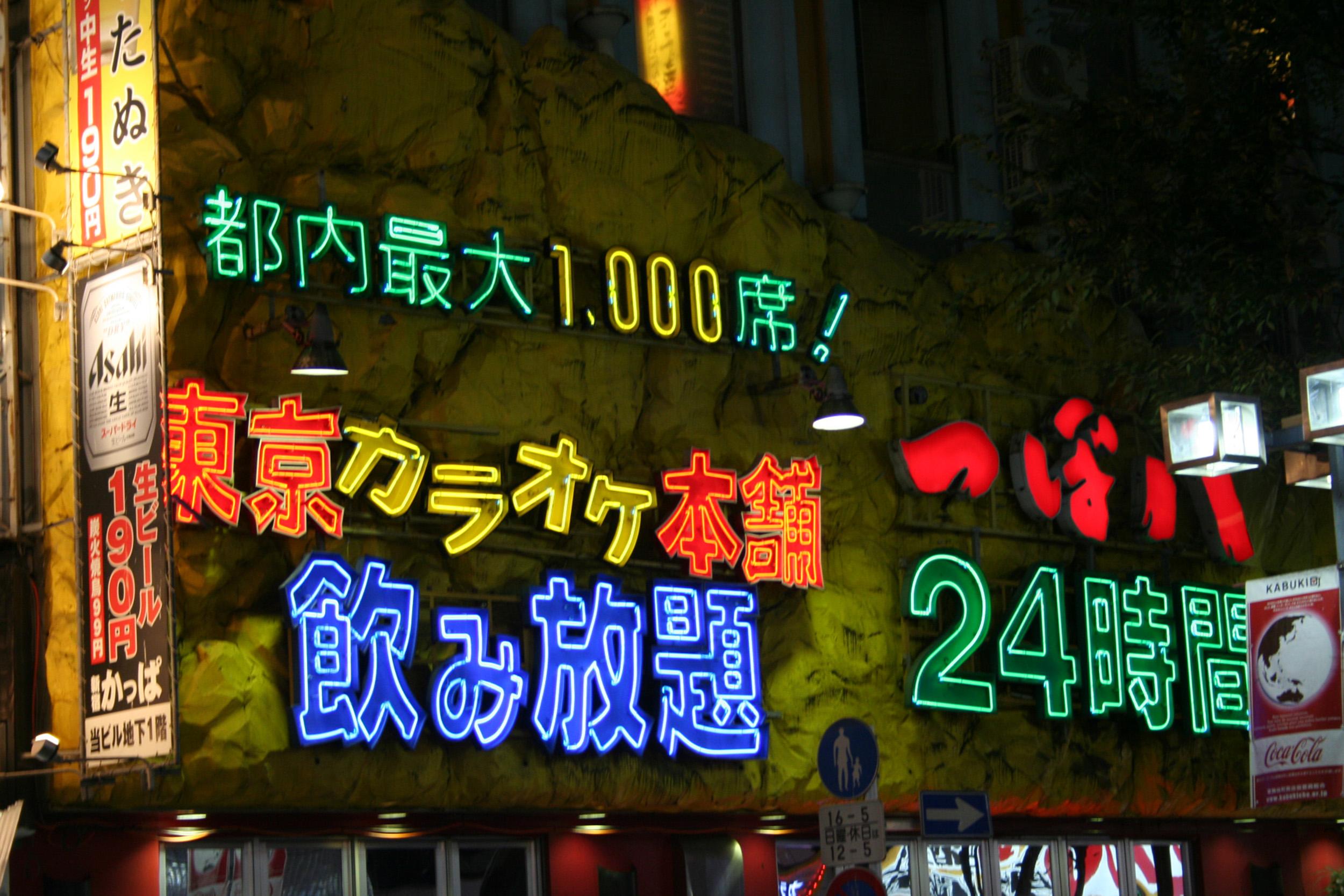 On location - Tokyo, Japan