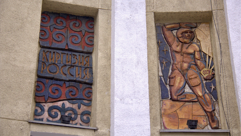 Panels and bas-reliefs demand gentle repair. The above is the bas-relief on the 'Ala-Too' movie theater building.