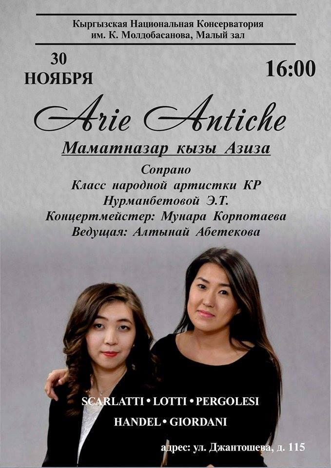 Kyrgyz National Conservatory