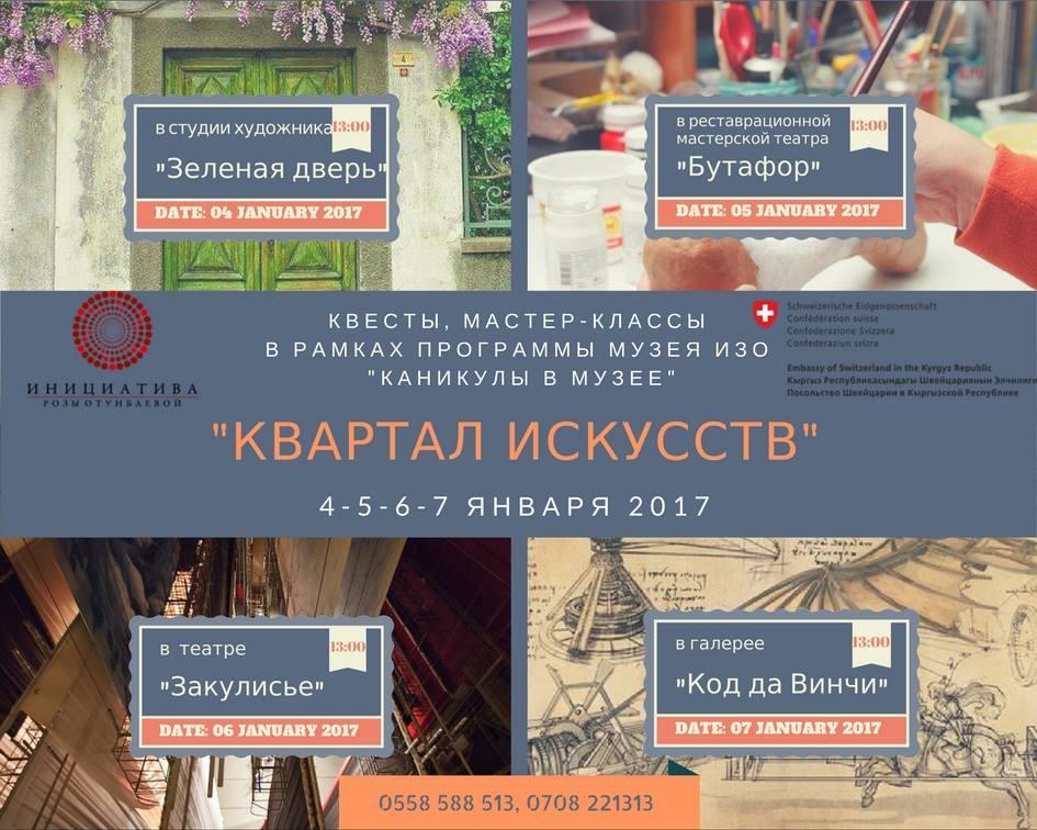 Cholpon Tentieva / Facebook