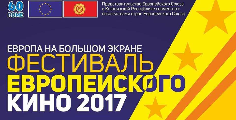 European Union in the Kyrgyz Republic