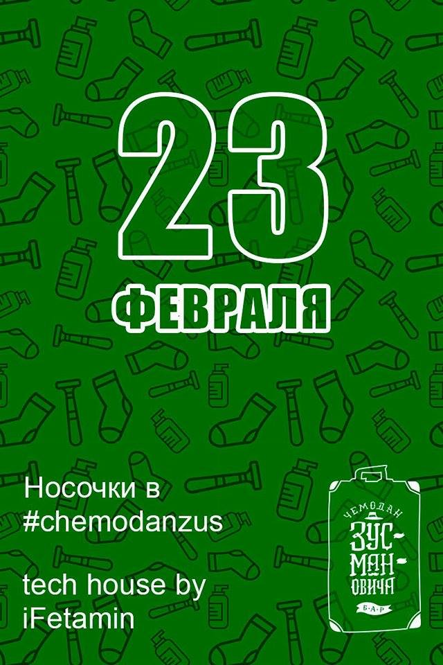 #chemodanzus