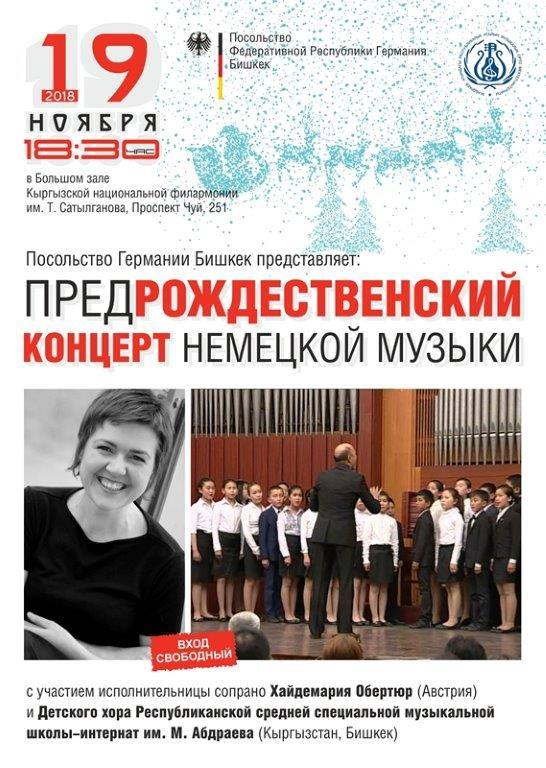 Facebook   @DeutscheBotschaftBischkek