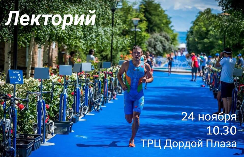 triathlon.kg