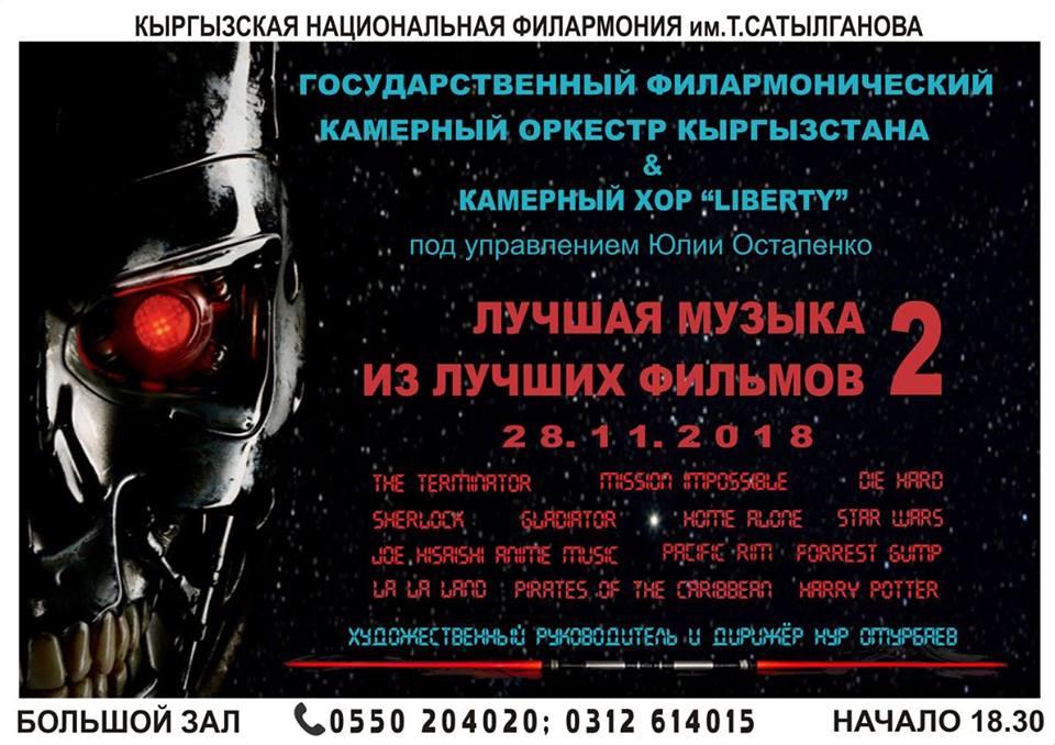 concert.kg