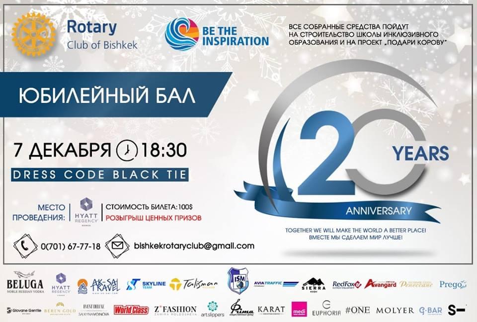 rotarybishkek.kg