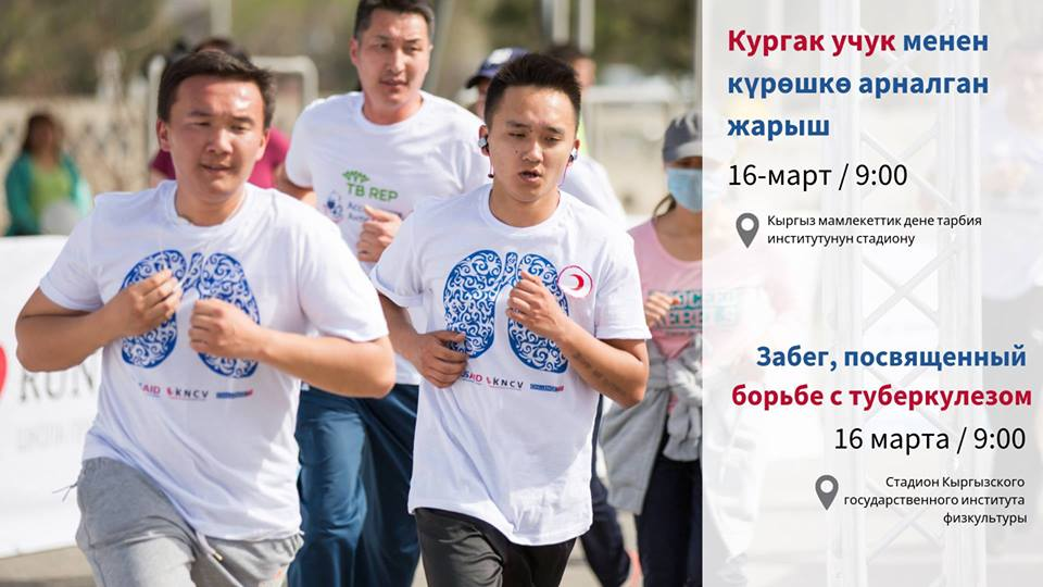 USAID Kyrgyz Republic