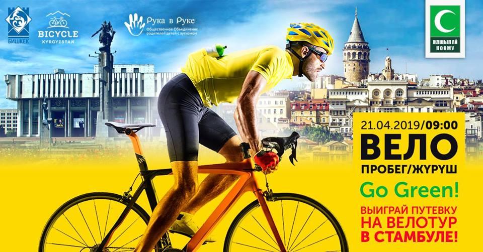 Facebook   @bicycleKG