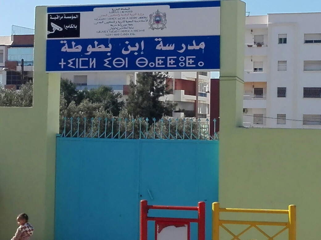 The Ibn Batouta School, the first recipient school.