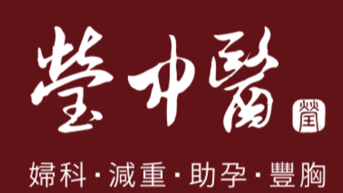 Dr. Crystal Clinic 瑩中醫 - This Traditional Chinese Medicine Clinic begins English services in January 2019!Dr. Jessica Shang encourages patients to speak of anything that is bothering you right now, from mental to physical aspects, from deep to superficial, to your TCM doctor. Open Mon. to Fri. (1:30pm-9:00pm) and Sat.(9:00am-9:00pm) Appointments of English consulting service can be made through the Facebook page (瑩中醫). https://m.facebook.com/Dr.CrystalClinic