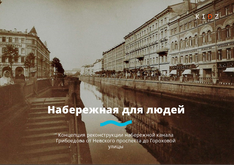Грибоедов-1.jpg