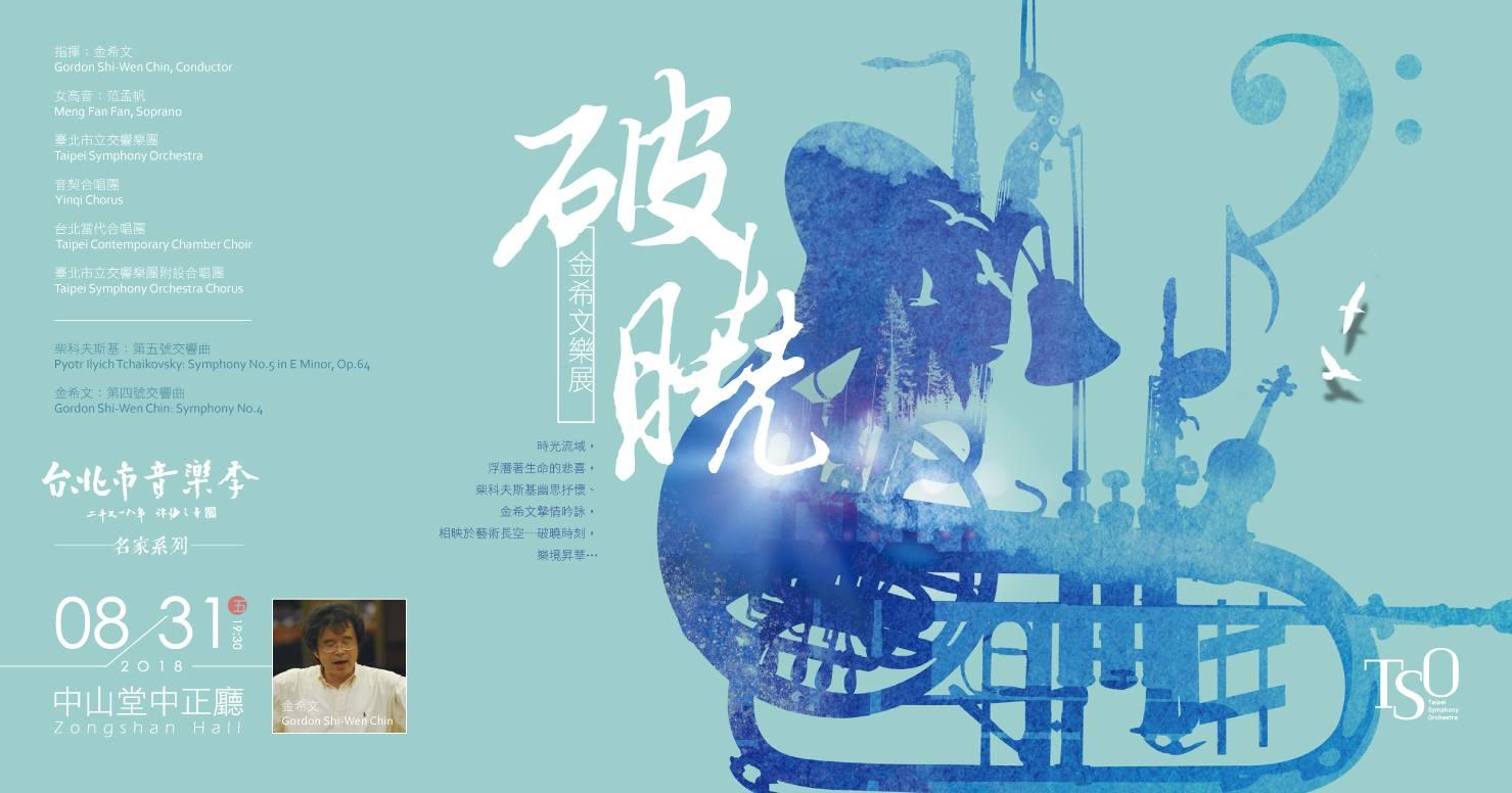 2018_083118_TSO_Shi-Wen Chin_FB_banner.jpg