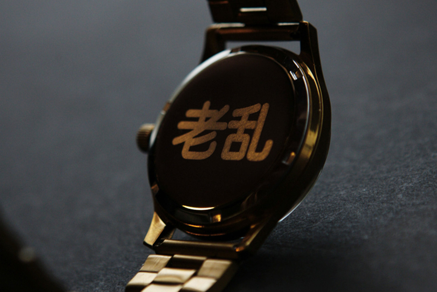 The Chinese characters on the back of the watch say 'Lao luan' - 'Old chaos' in mandarin, but in Shanghai dialect, it reads 'Lao lu' - 'Fucking cool'