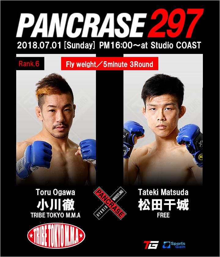 pancrase297-tateki.png