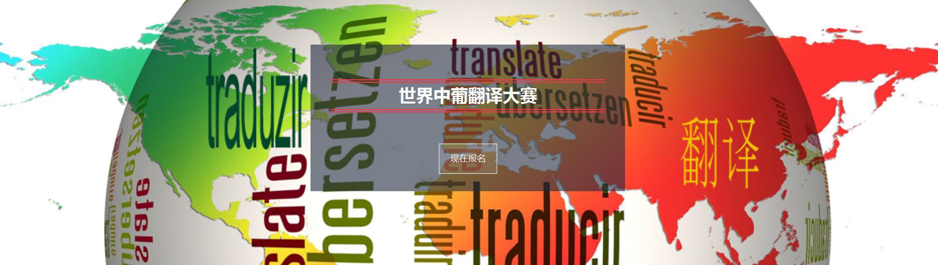 翻译比赛.png