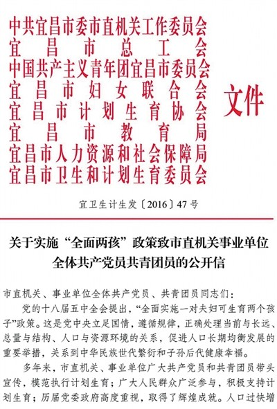 The document which urged party members to conceive two children from  www.news.sina.com.cn