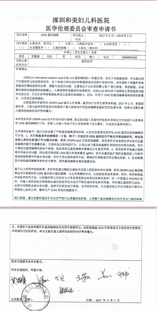 The ethical review of Professor He's study from Harmonicare Shenzhen Women and Children's Hospital Source: https://tech.sina.com.cn/d/2018-11-27/doc-ihmutuec3898196.shtml
