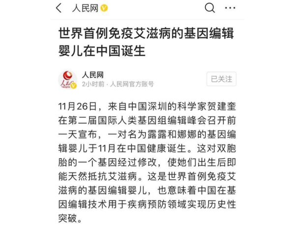 The announcement of Professor He's study on People's Daily  Source: http://www.chinanews.com/jk/2018/11-26/8685635.shtml