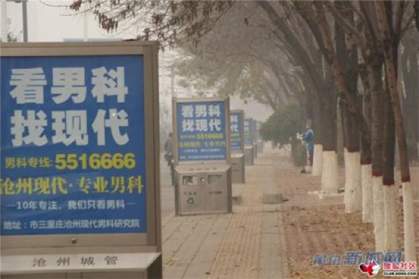 The advertisement of a Putian Hospital that treats male infertility. The advertisement is posted on municipal works  Source: http://www.hiputian.com/44338.html