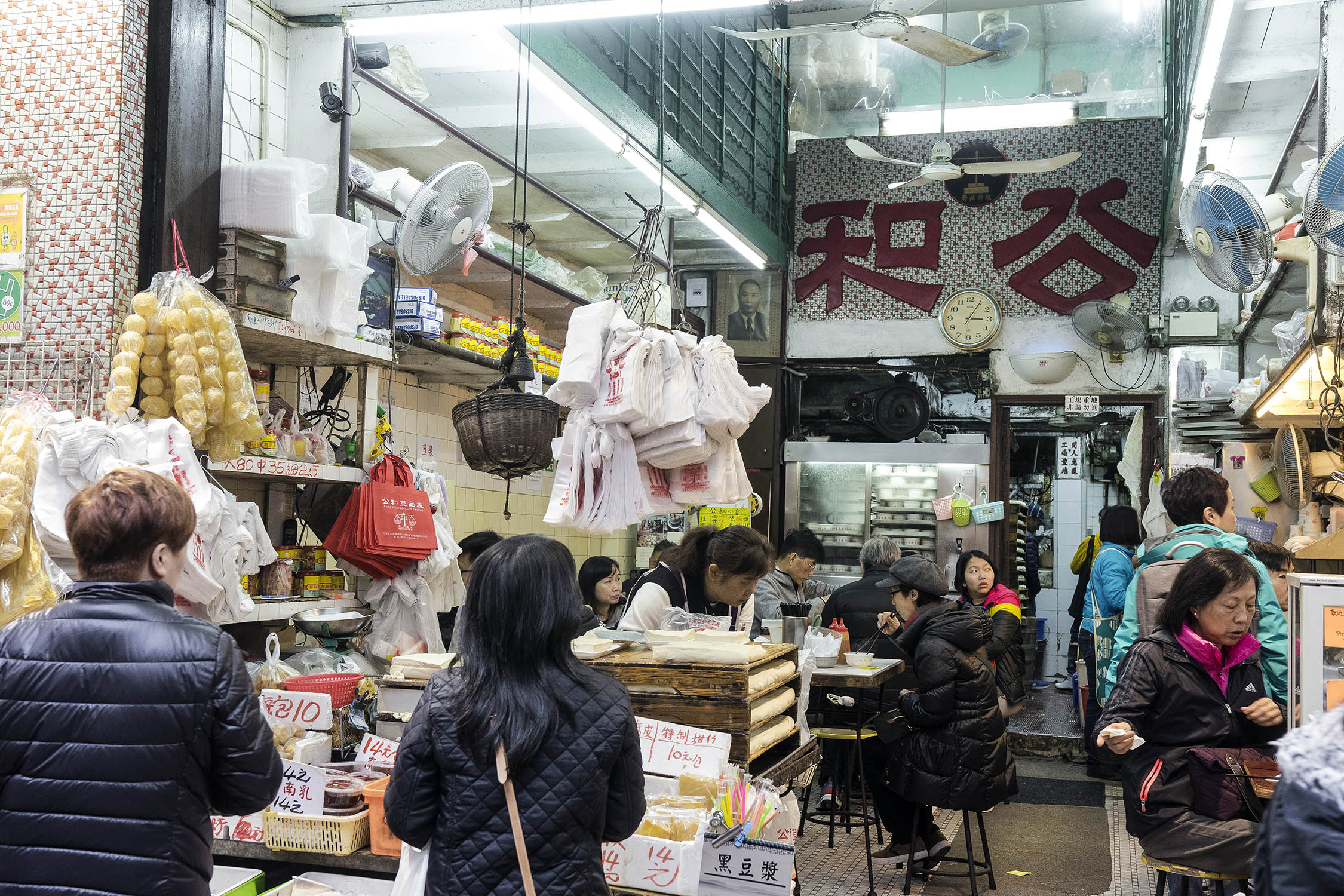 Kung Wo Beancurd Factory