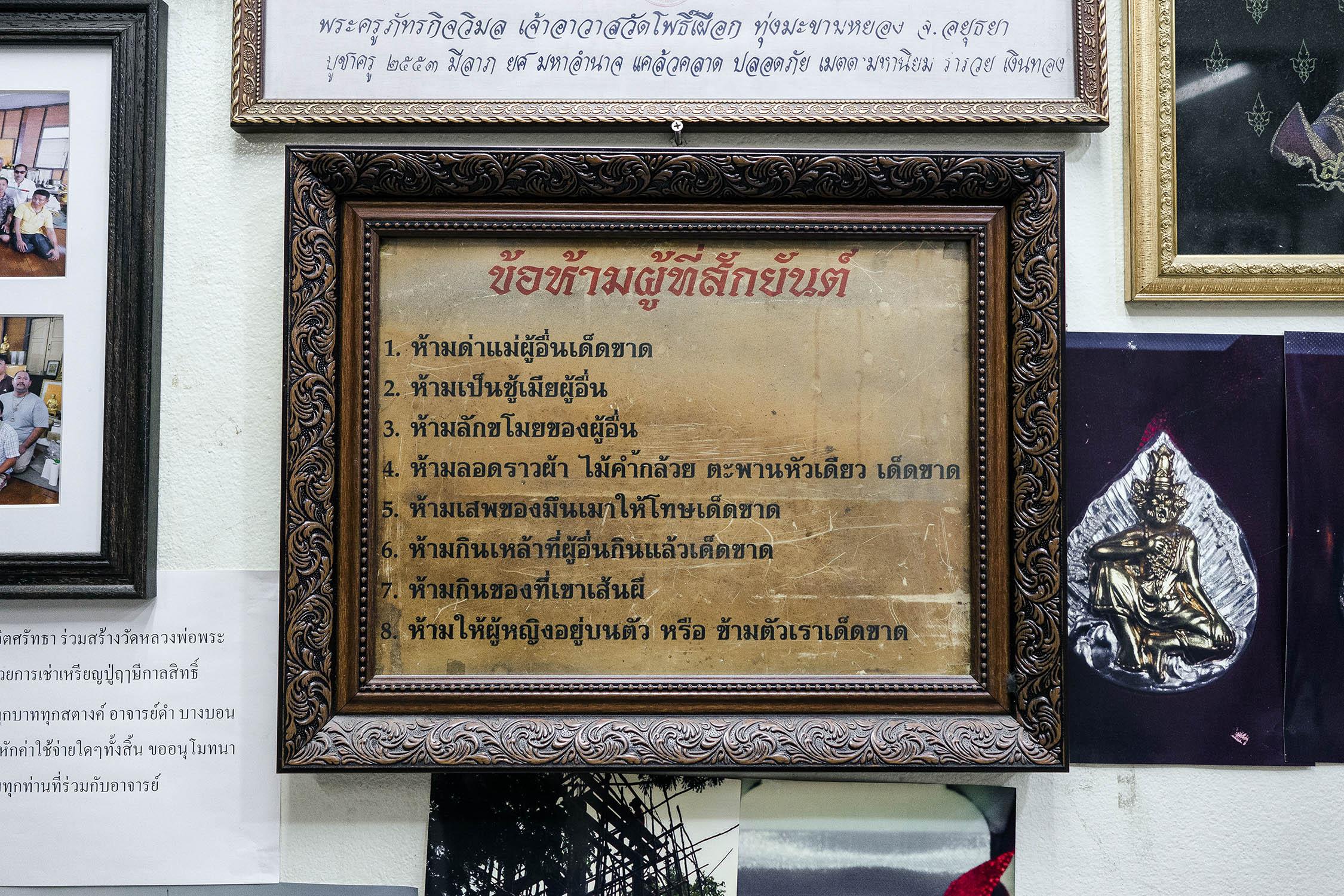 8 rules of sak yant