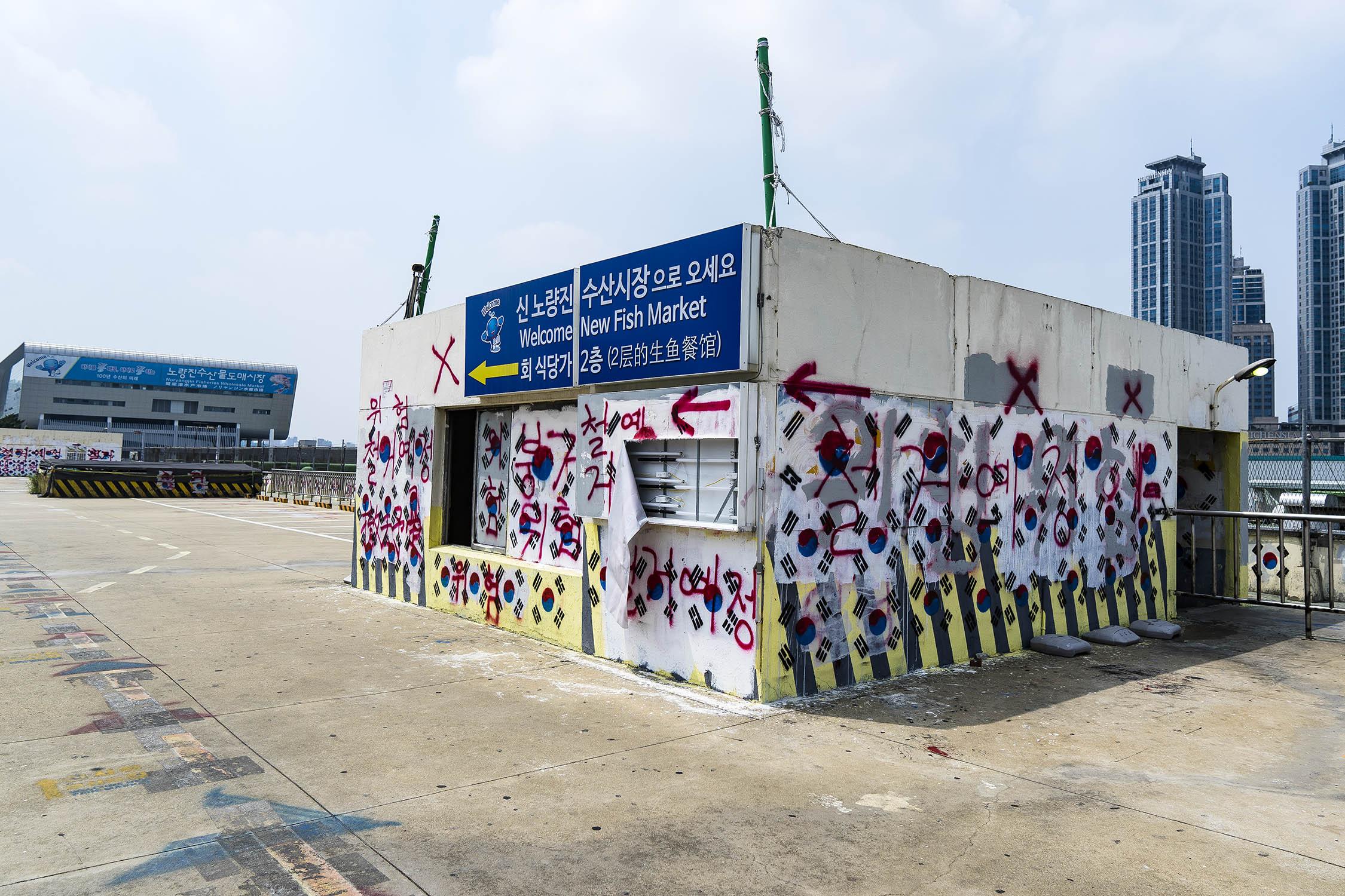 noryangjin fish market sign