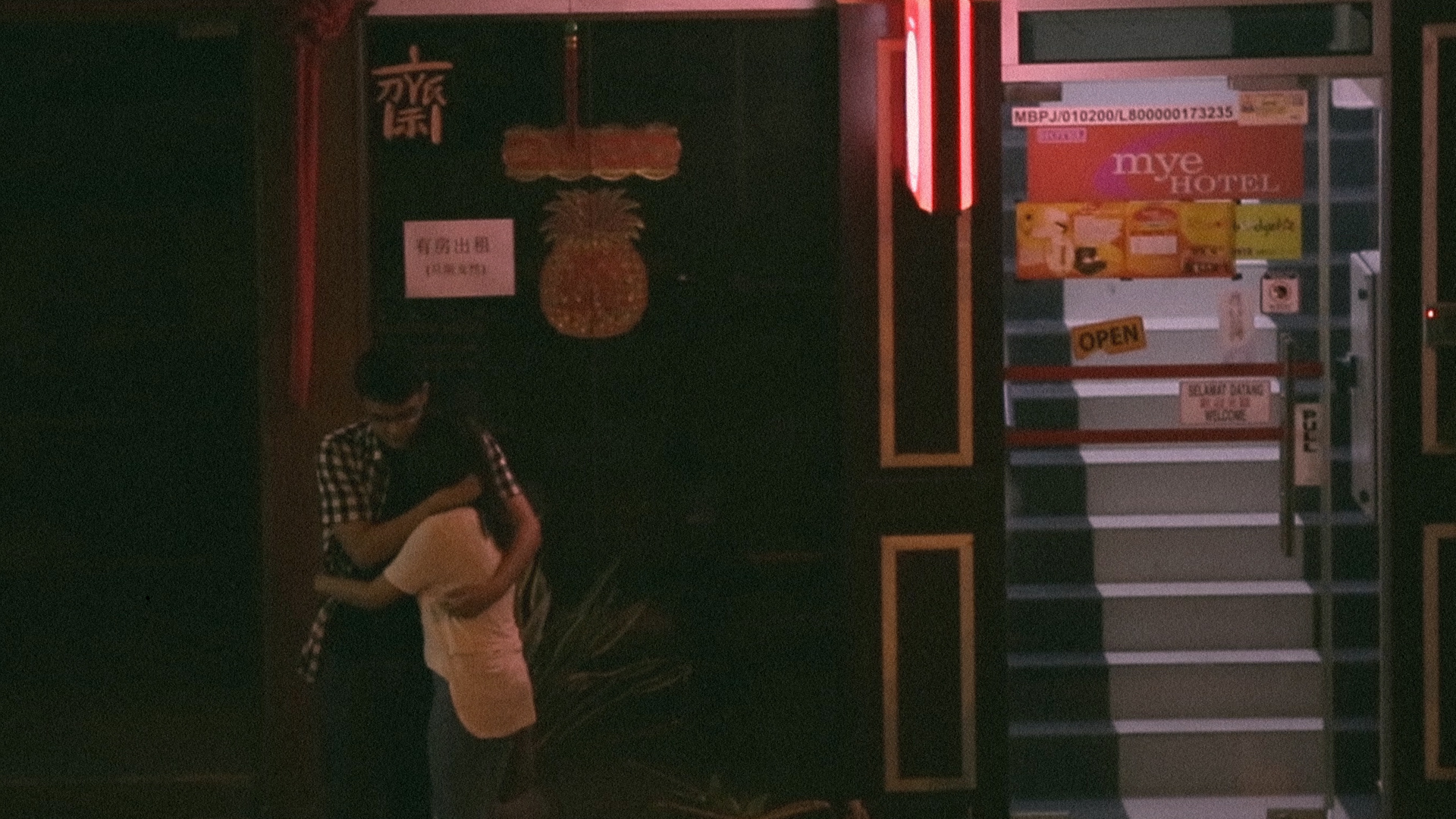 Chloe Yap Mun Ee / Malaysia / 2016 / English &Malay / 29min   A young couple arrives at a budget hotel attempting to get a room. This is the first time they will be intimate with each other. They are two young people confronting their real desire in a strange world.   Director:  Chloe Yap Mun Ee is an aspiring filmmaker and video artist, she explores emerging ways of audio-visual storytelling that engage the senses and provoke thought. She has used different methods and explored different processes in her filmmaking, and constantly searches for ways to experiment with what's possible for the 'cinematic' medium. But she mostly uses the film and video medium to confront her personal struggles and questions, currently exploring themes along the lines of sexuality, gender, intimacy and love.   Producer:  Yana Al-Yahya
