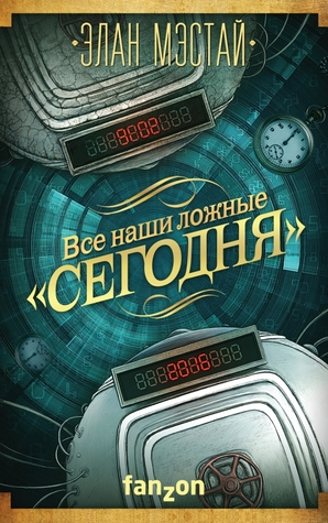 """Russian cover for """"Все наши ложные"""""""