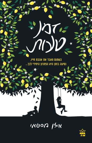 """Hebrew cover for """"זמן טעות"""