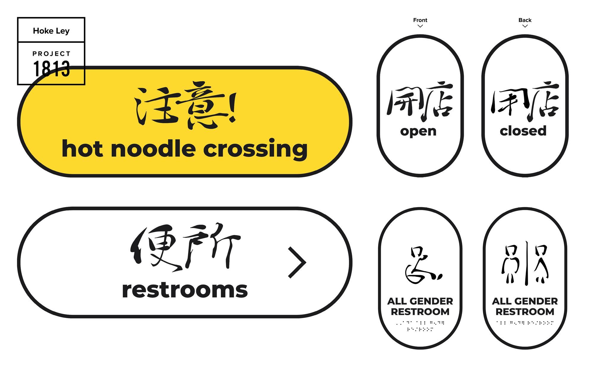 ondori-interior-signage
