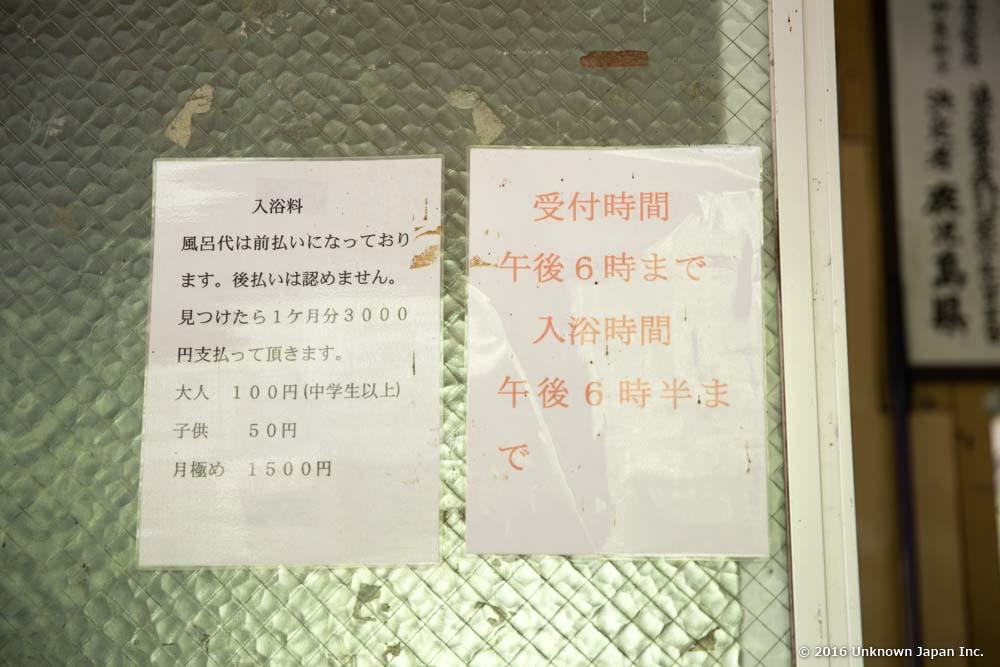 udomaru onsen, door