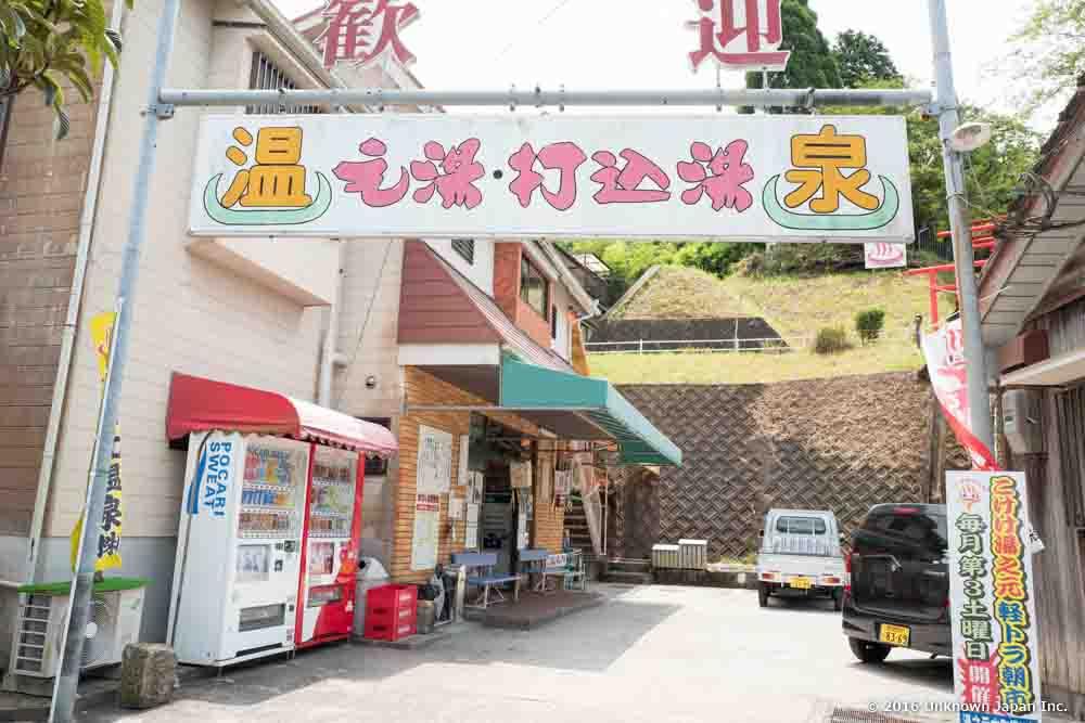Motoyu, Uchikomiyu, appearance