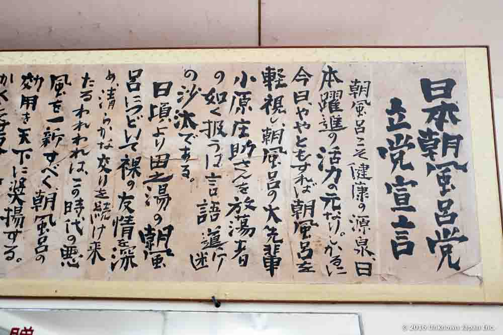 Tanoyu Onsen, board