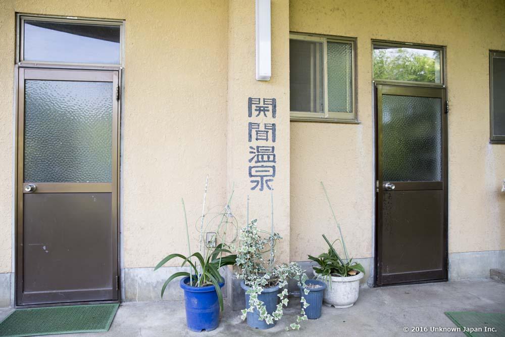 Kaimon Onsen, entrance