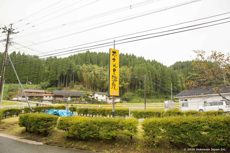 "Yamakawa Onsen ""Hotaru-no-sato Onsen"""
