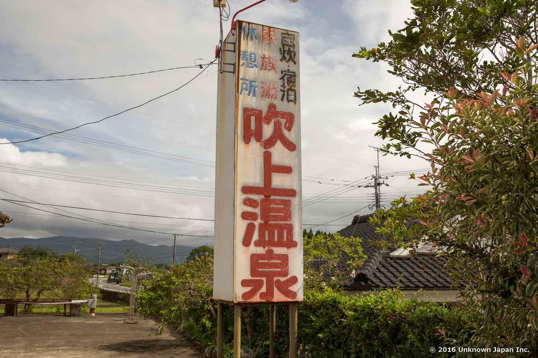 """Kyomachi Onsen """"Fukiagé Onsen"""""""