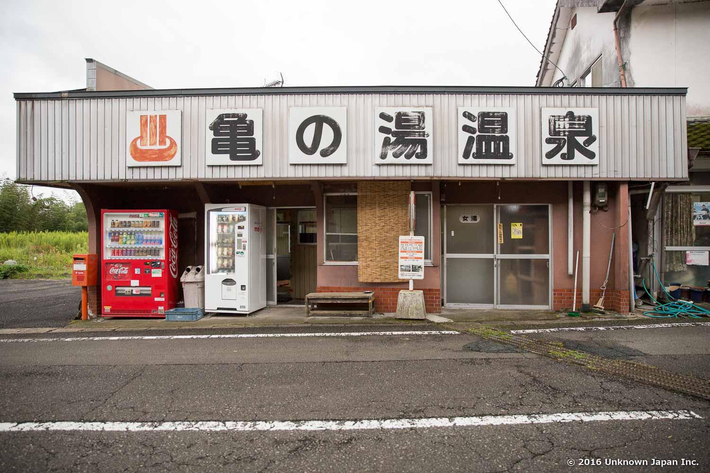"""Yoshida Onsen """"Kame-no-yu"""""""