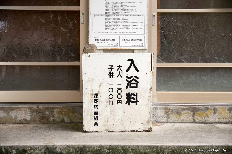 Tsukano Kósen