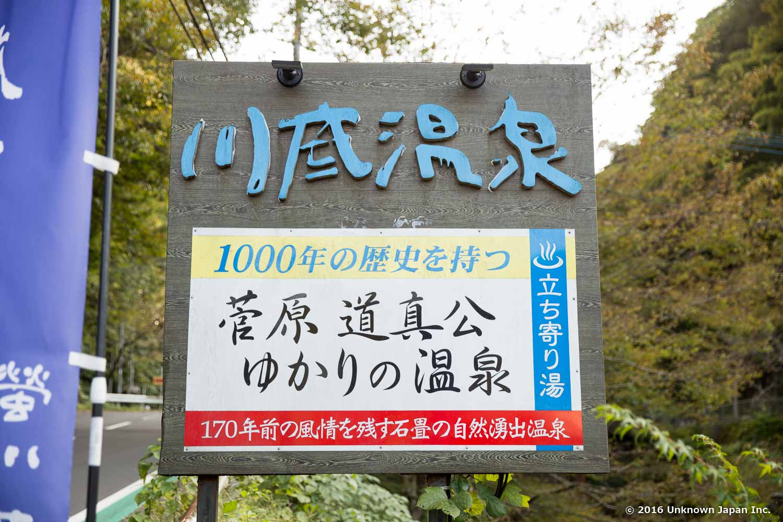 """Kawazoko Onsen """"Keisenso"""""""