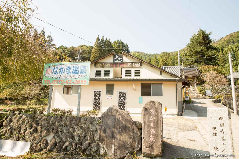 Nakama Onsen
