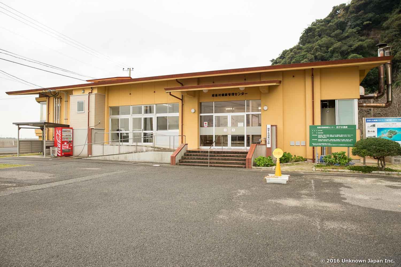 Hyoshimizu Onsen Healthcare Centre