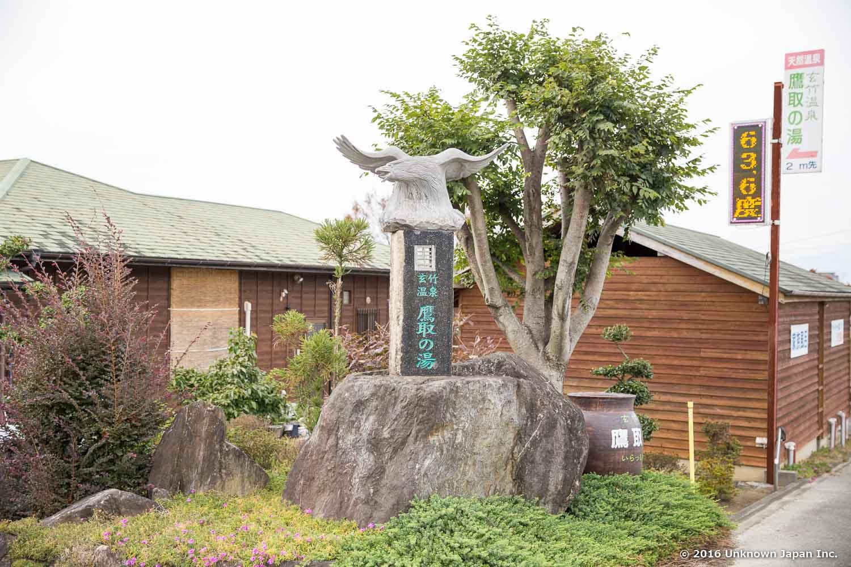 "Genchiku Onsen ""Takatorinoyu"""