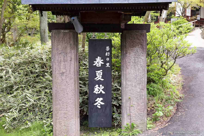 """Mugen no Sato """"Shunkashuto"""""""