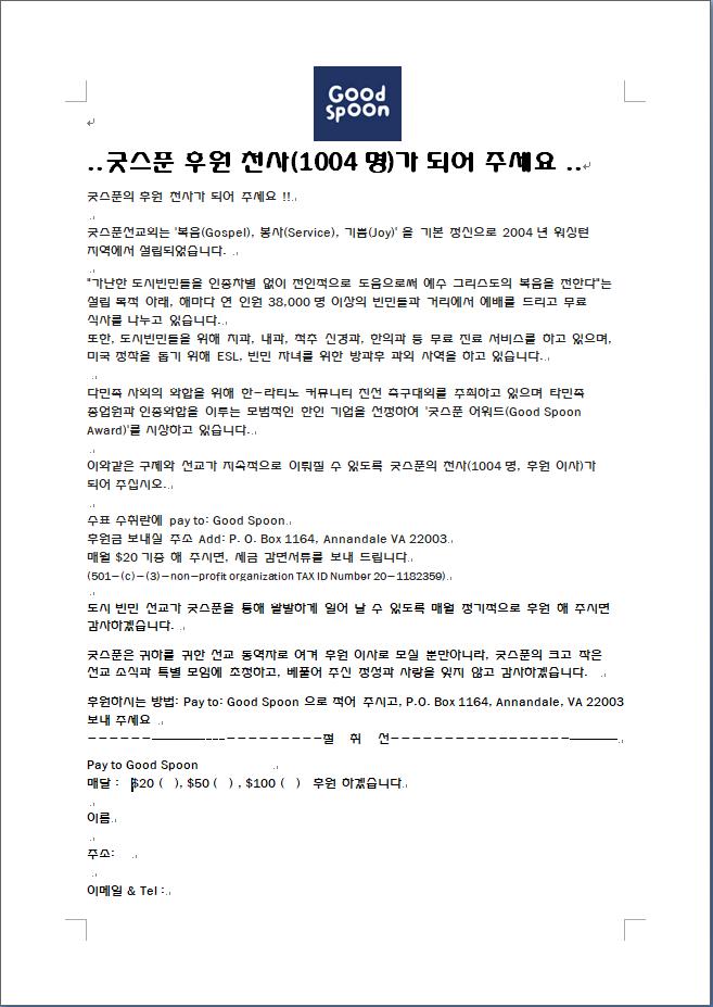 1004 천사 후원 운동 사진.png