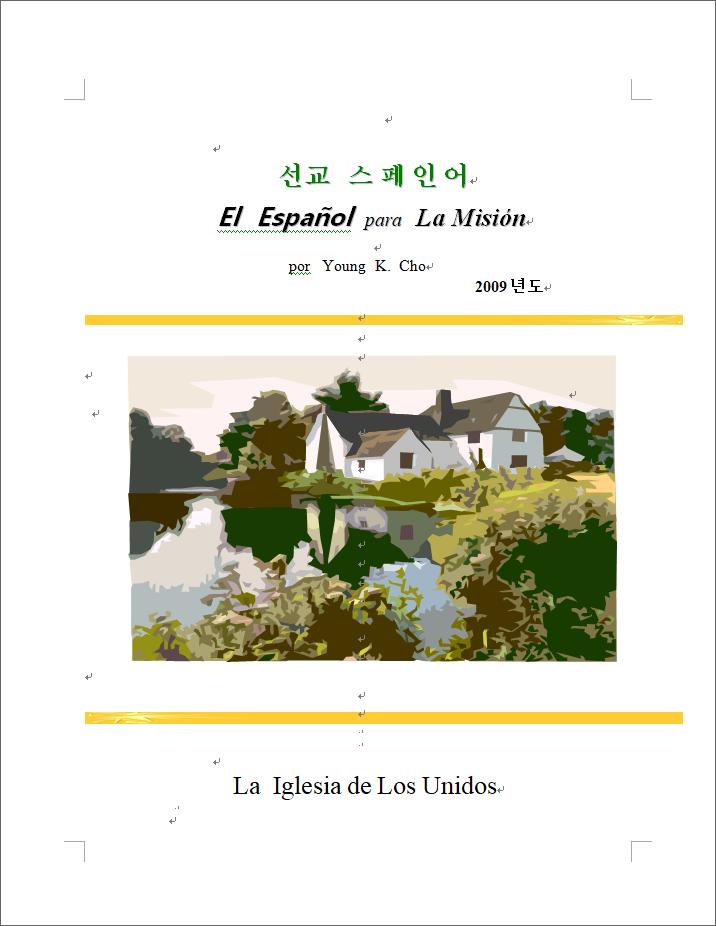 스페인어배우기 책 1페이지 예시