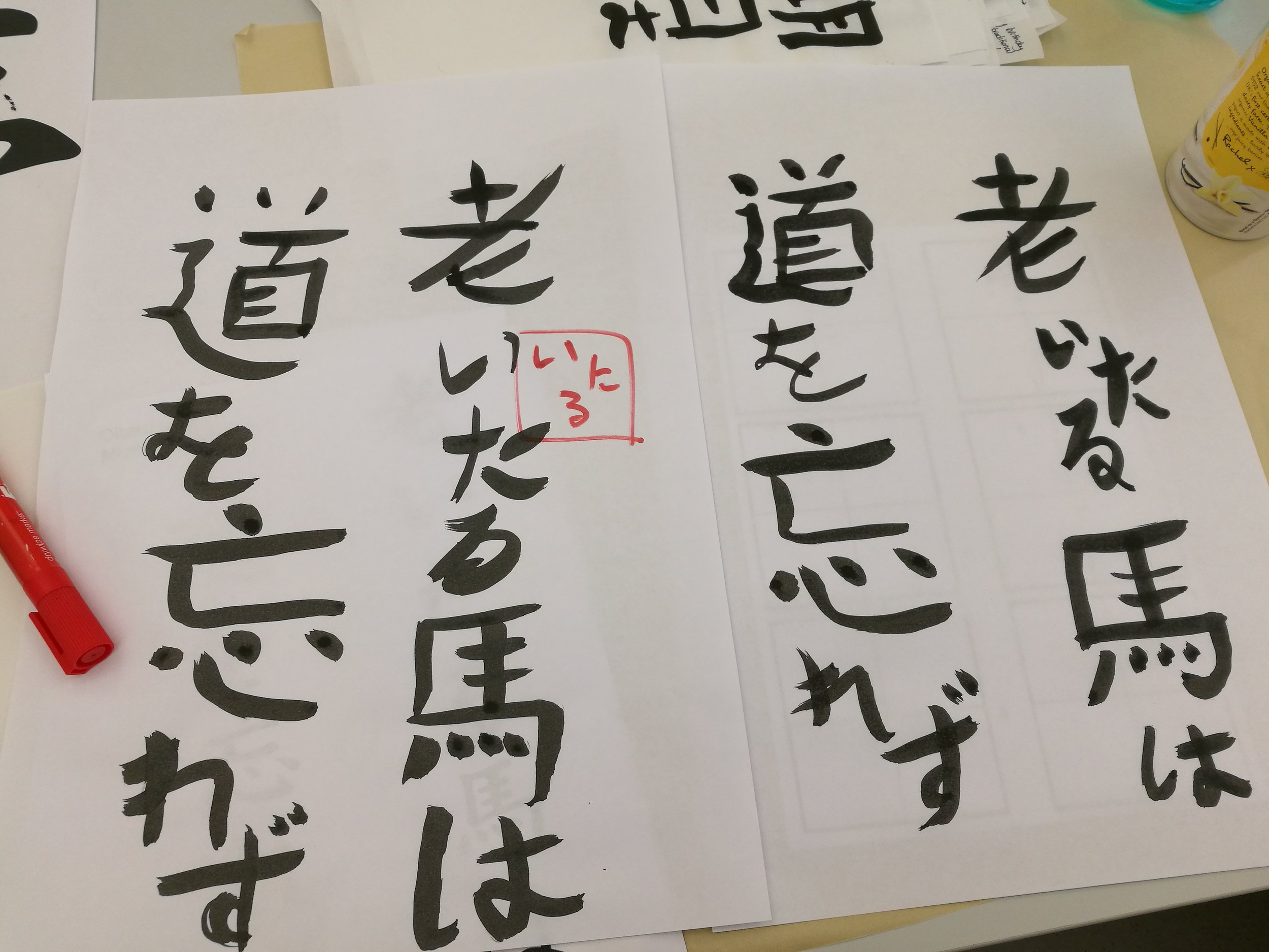One on the left is my first attempt at this proverb (the one I'm working on in the photo above), the one on the right is the second attempt, with the hiragana script (used for grammar not the look) made smaller to improve the balance of the proverb.