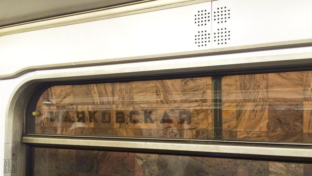 mayakovskaya-metro-station-29-wagon.jpg