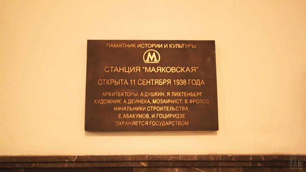 mayakovskaya-metro-station-30-info-plate.jpg